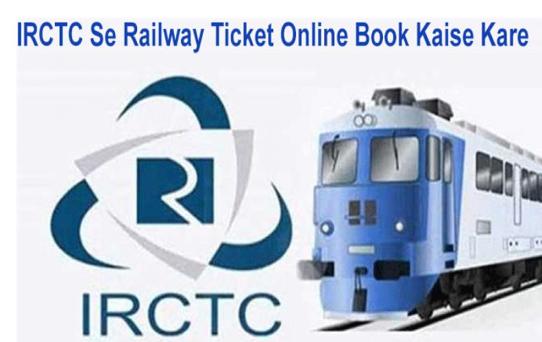 How to Book Tatkal Ticket Fast For Irctc