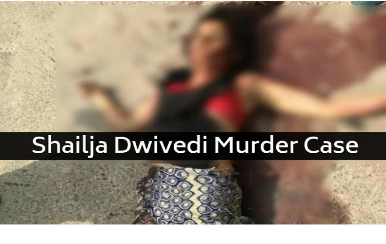 Shailja Dwivedi Murder Case | Nikhil wants Marry Shailaja