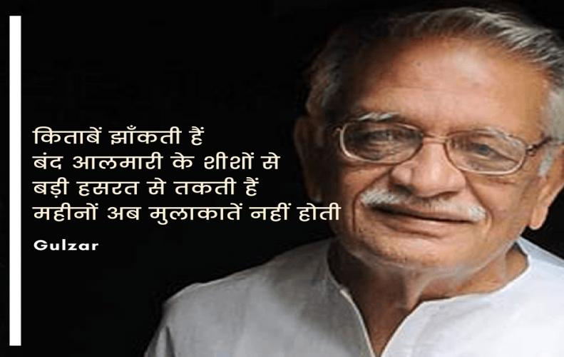 Best Meaningful Gulzar Poems