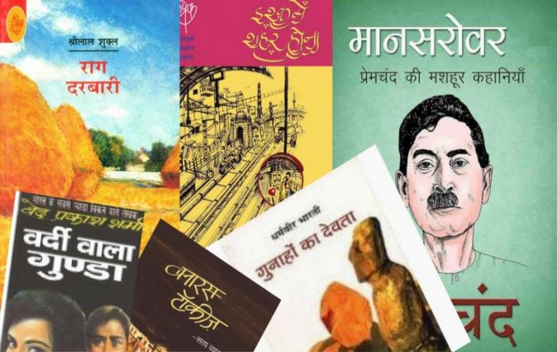 Best Hindi Novels of All Time | The List of Top 10...