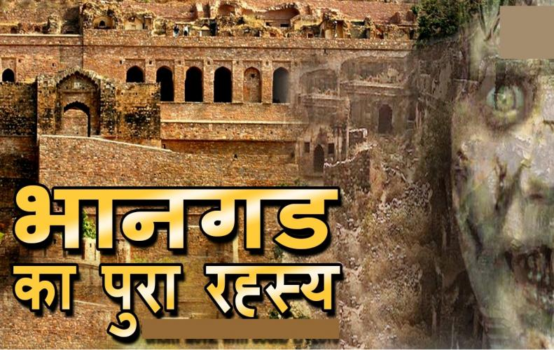 भारत का मशहूर हॉन्टेड पैलेस ( भानगढ़ का किला )