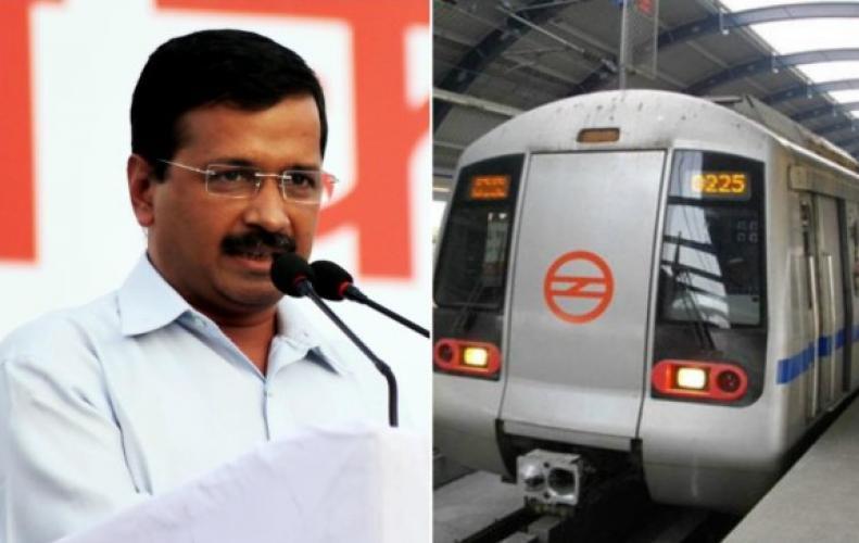 दिल्ली में मेट्रो के बढ़े किराए पर आज आम आदमी पार्टी (AAP) करेगी 'मेट्रो किराया सत्याग्रह'