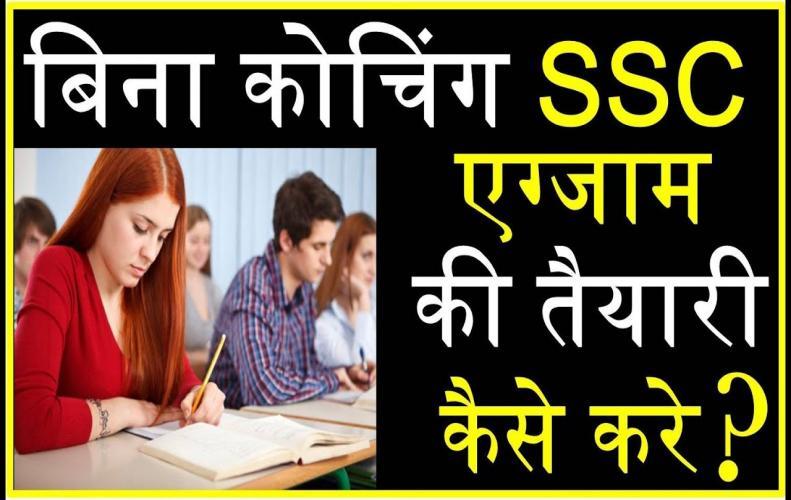 कैसे आसानी से Clear करें, SSC Exam