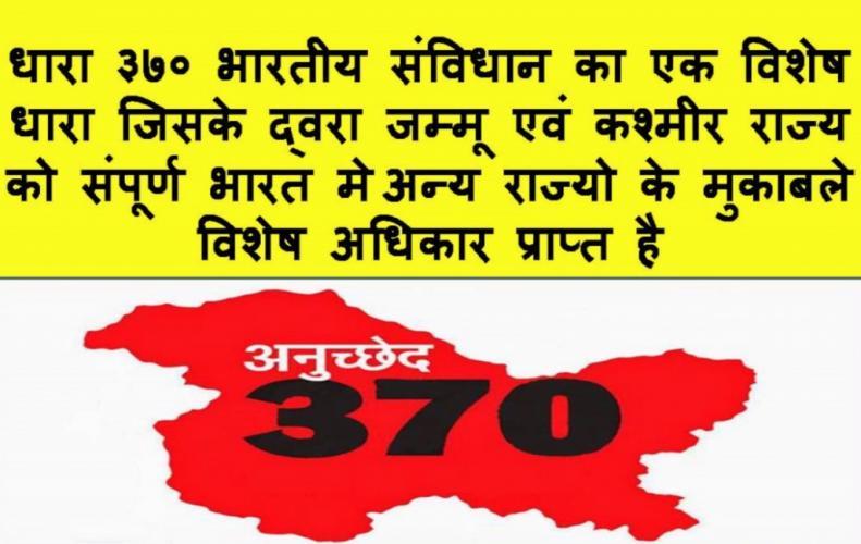 बीजेपी ने कहा धारा -370 हटाना ही घाटी मुद्दे का हल है !!!