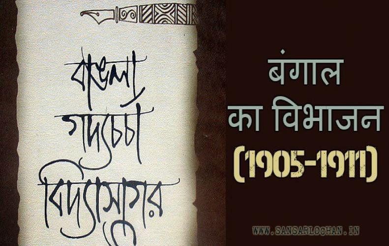 जानिए बंगाल बिभाजन आदोलन के बारे में