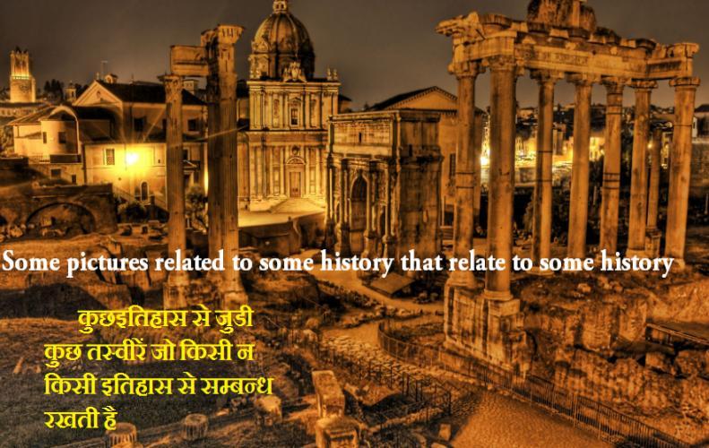 कुछ ऐसी तस्वीरें जो कहीं न कहीं इतिहास को दर्शाती है देखिये कुछ तस्वीरें