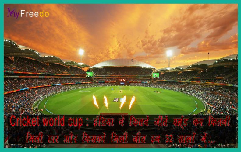 Cricket world cup इंडिया ने कितने जीते वर्ल्ड कप कितनी मिली हार और किसको मिली जीत इन 32 सालों में...