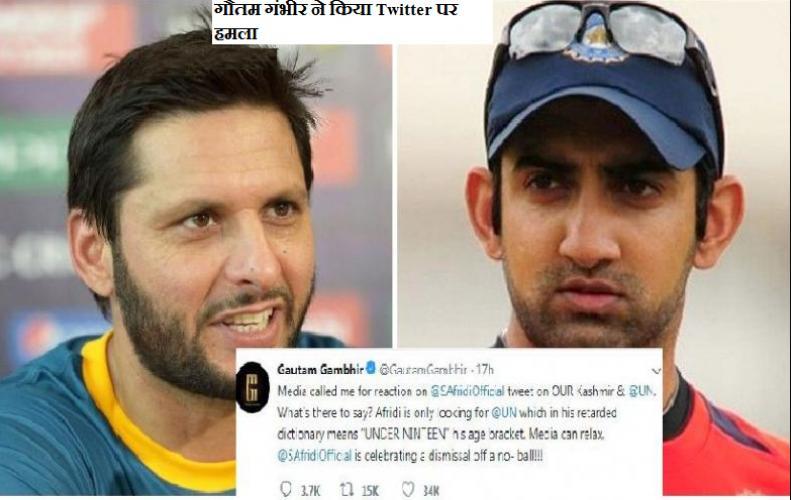 पाकिस्तानी क्रिकेटर ने कश्मीरी आतंकियों को बतायानिर्दोष, गौतम गंभीर ने किया Twitter पर हमला