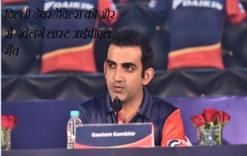 गंभीर का ऐलान : दिल्ली डेयरडेविल्स से खेलूंगा इस बार अपना अंतिम-आईपीएल...