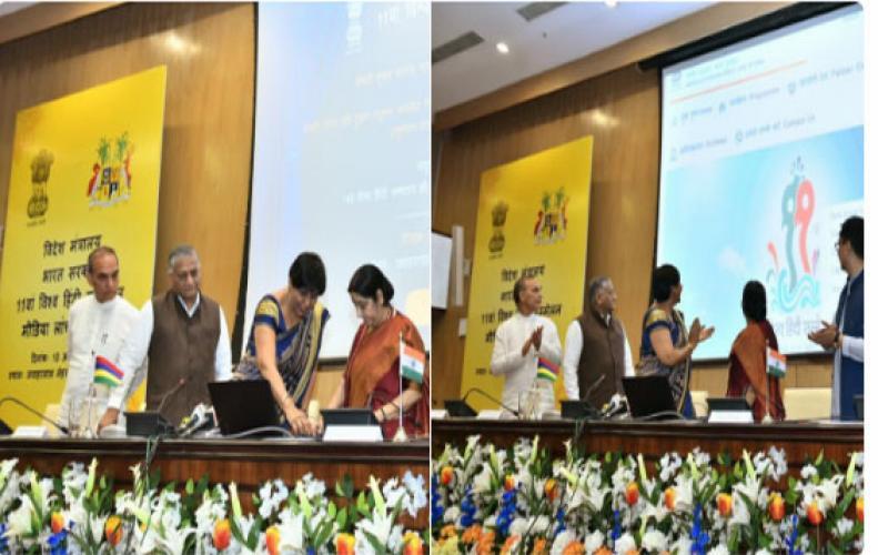विश्व हिंदी सम्मेलन के...