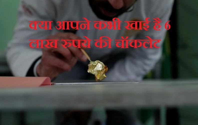 क्या आपने कभी खाई है 6 लाख रुपये की चॉकलेट, सोने से भी महंगी है यह चॉकलेट...