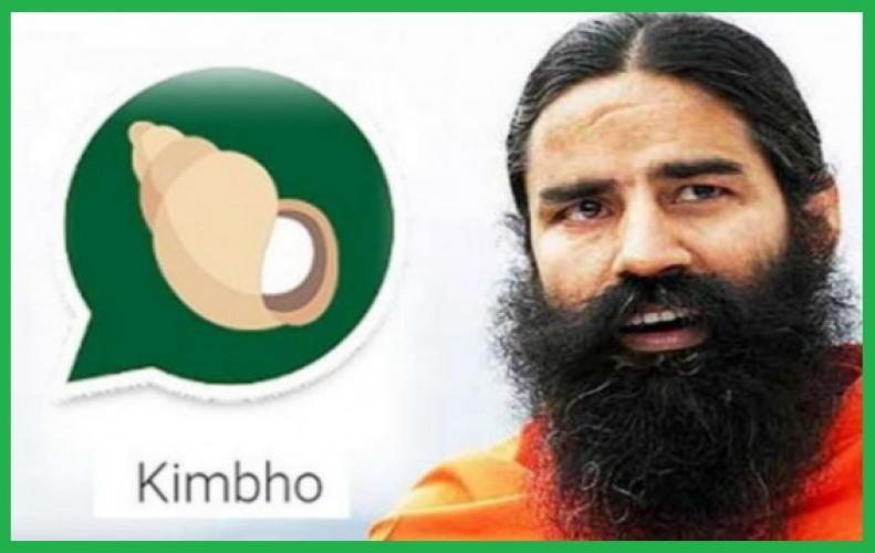 पतंजलि ने BSNL की साझेदारी के बाद लॉन्च किया Kimbho मैसेजिंग एप, देगा व्हाट्सएप को टक्कर