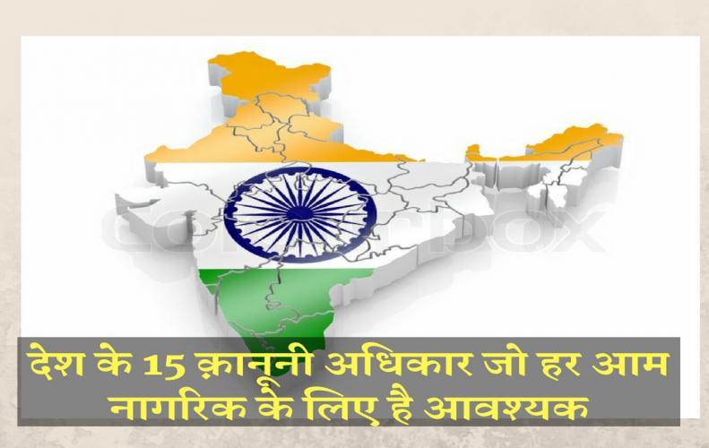 देश के 15 क़ानूनी अधिकार जो हर आम नागरिक के लिए है आवश्यक