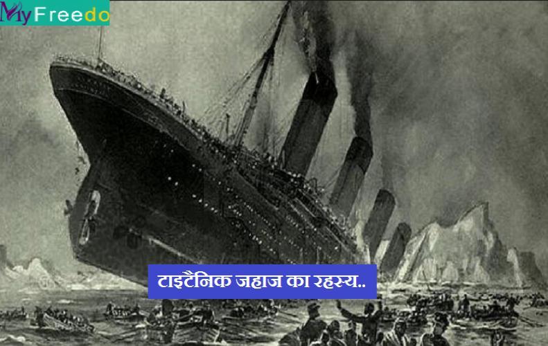 टाइटैनिक जहाज का रहस्य | आखिर कैसे डूबा टाइटैनिक जहाज? आइये जानते है इसकी पूरी कहानी