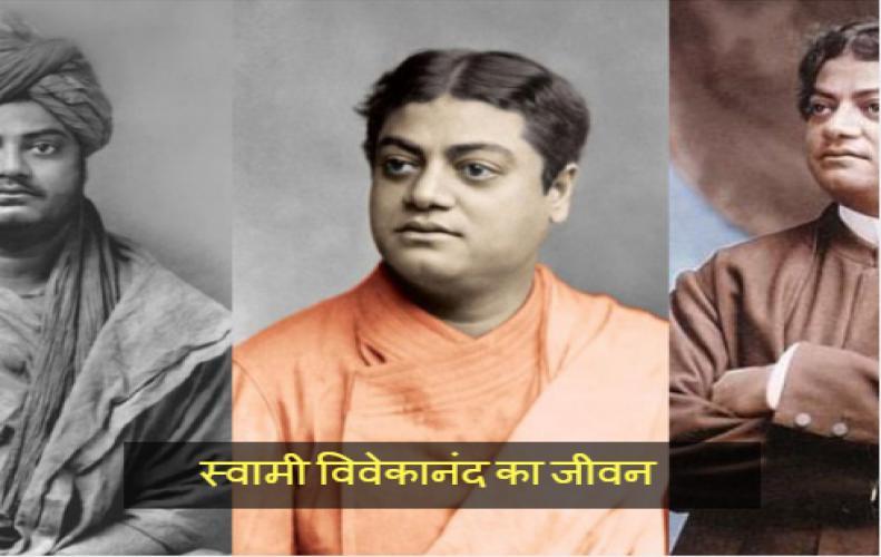 स्वामी विवेकानंद की जीवनी | Swami Vivekananda Jivani In Hindi