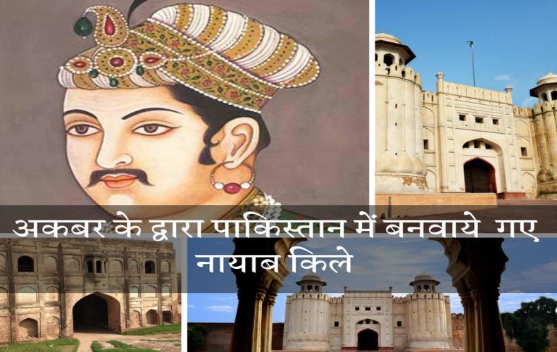 अकबर के द्वारा पाकिस्तान में बनवाये गए नायाब किले। Akbar Ke Pakistani Kile