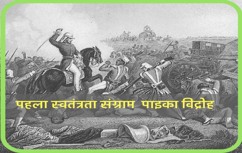 पहला स्वतंत्रता संग्राम - पाइका विद्रोह | Paika Vidhroh