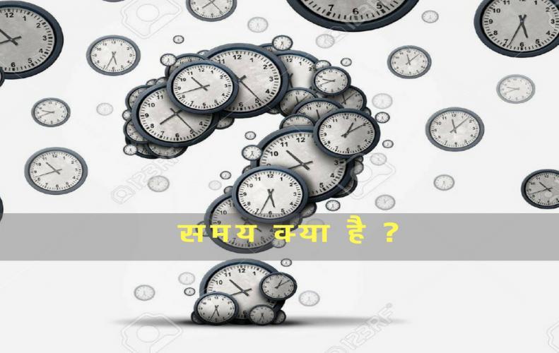 समय क्या है |  What Is Time