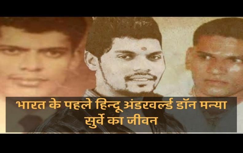 जानिए कैसा था भारत के पहले हिन्दू अंडरवर्ल्ड डॉन मन्या सुर्वे का जीवन | Don Manya Surve Ka Jivan