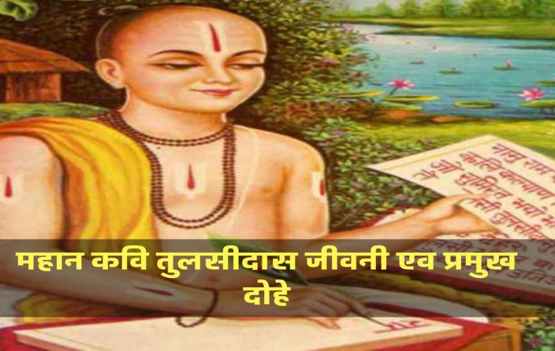 महान कवि तुलसीदास जीवनी एव प्रमुख दोहे | Tulsi Das Jivani Or Parmukh Dohe In Hindi