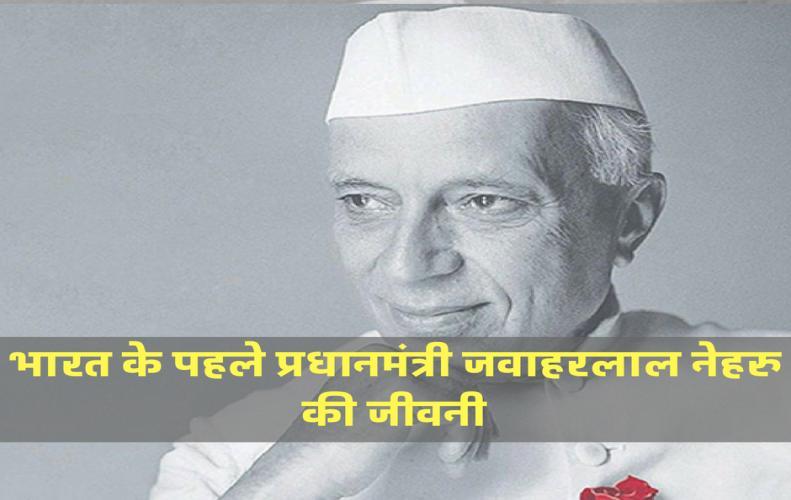 भारत के पहले प्रधानमंत...