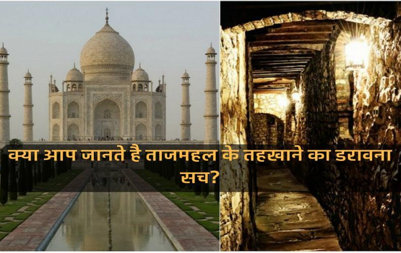 क्या आप जानते है ताजमहल के तहखाने का डरावना सच? | Tajmahal Ke Tahkhane Ka Daravna Sach