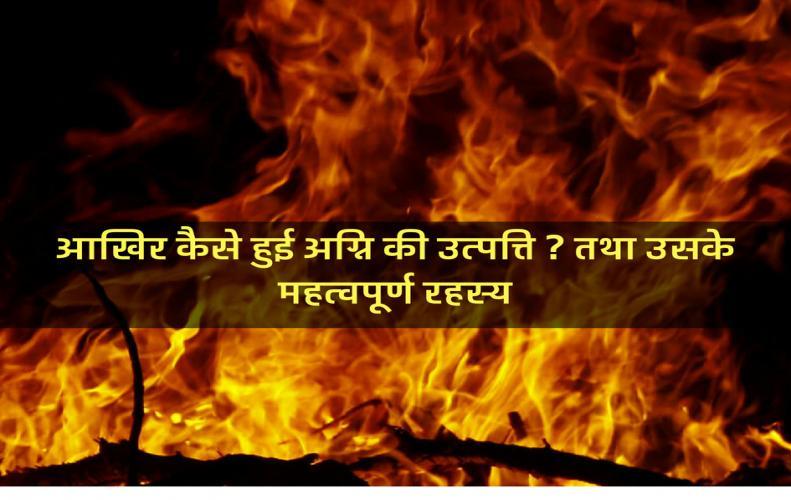 आखिर कैसे हुई अग्नि की उत्पत्ति | Aag Ki Utpatti or Rahasya