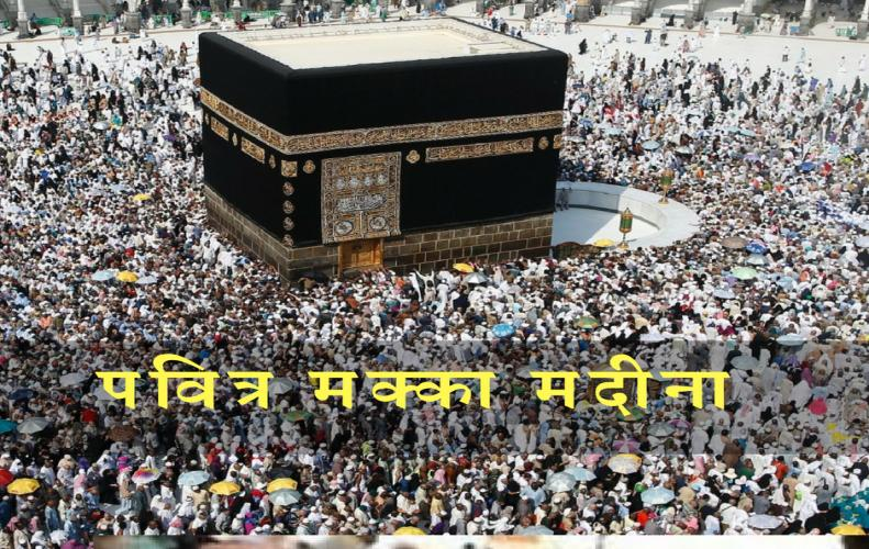 पवित्र मक्का मदीना का इतिहास | All About Makka Madina History In Hindi
