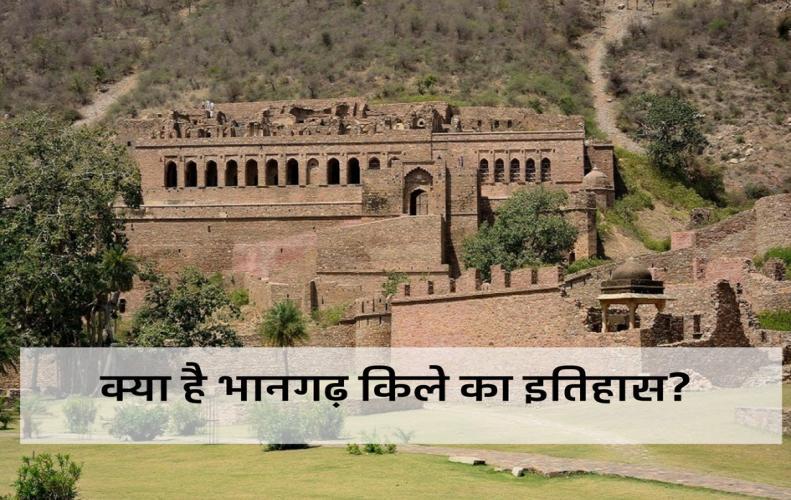 क्या है भानगढ़ किले का रहस्य? |Bhangarh Kile Ka Rahasy in Hindi