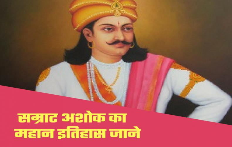सम्राट अशोक का महान इतिहास जाने | All About Samrat Ashoka Biography in Hindi