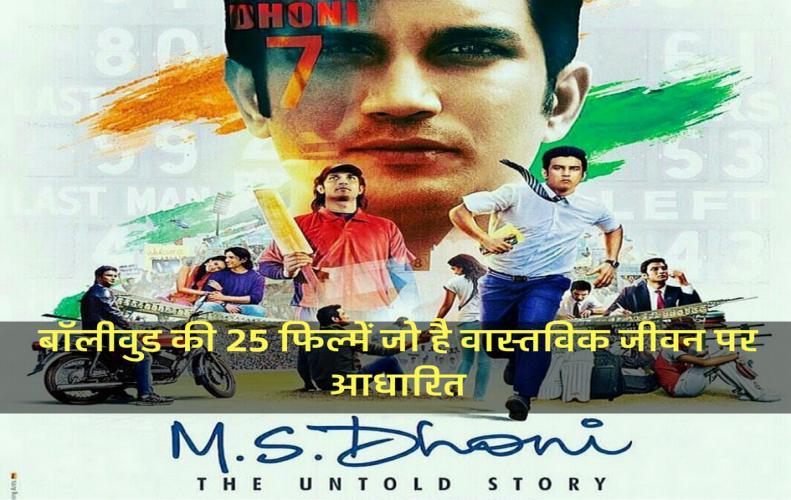 बॉलीवुड की 25 फिल्में जो है वास्तविक जीवन पर आधारित | Vastavik Jivan Par Adharit Film
