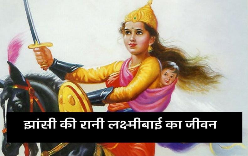 झांसीकीरानीलक्ष्मीबाईकाजीवन | All About Life History of Rani Laxmi Bai