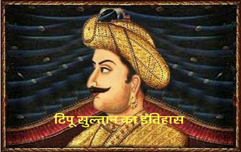 टीपू सुल्तानकाइतिहासएवं जीवन परिचय| All About History of Tipu Sultan in Hindi
