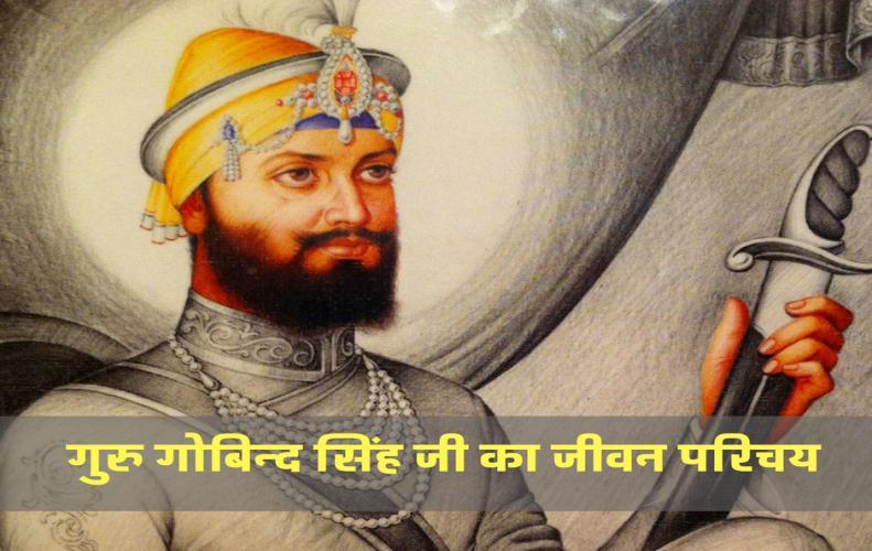 गुरु गोबिन्द सिंह जी का जीवन परिचय | Guru Gobind Singh History In Hindi