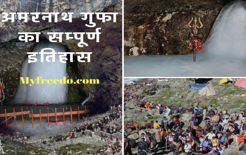 अमरनाथ गुफा का सम्पूर्ण इतिहास |  Amarnath Gufa History in Hindi