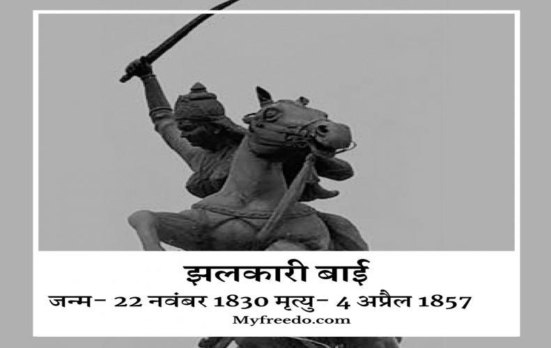 झलकारी बाई का इतिहास | All About Jhalkari Bai History In Hindi