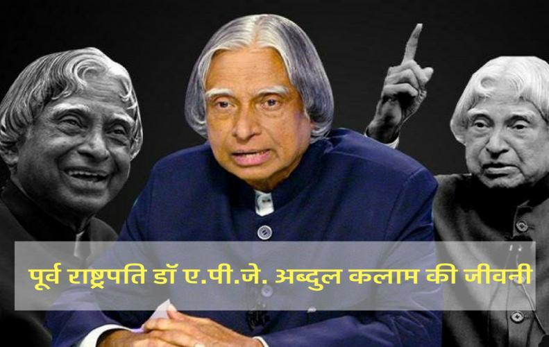 डॉ ए.पी.जे.अब्दुलकलाम की जीवनी   Dr. A.P.J. Abdul Kalamki Jivani  in Hindi