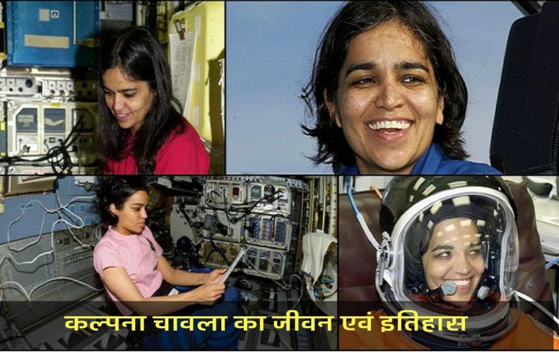 कल्पना चावला का जीवन  | All About Kalpana Chawla & Columbia disaster in Hindi