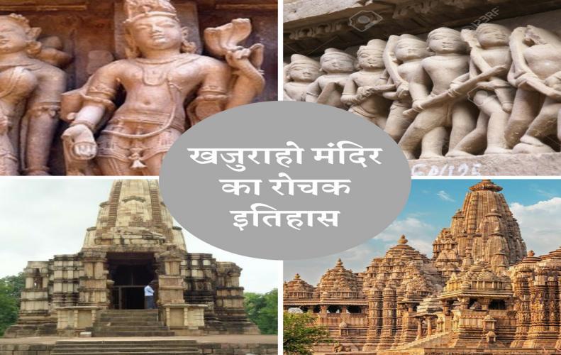 खजुराहो मंदिर का रोचक इतिहास | All about Khajuraho Temple History in Hindi
