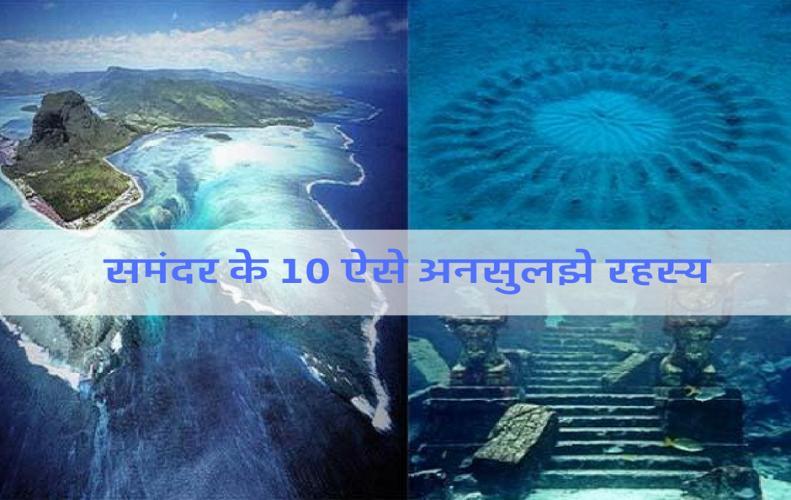 समंदर के 10 ऐसे अनसुलझे रहस्य देख दंग रह जाएंगे आप   Mysteries of the Sea in Hindi