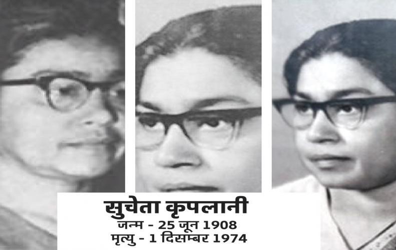 सुचेता कृपलानी प्रथम महिला मुख्यमंत्री को जाने | All about Sucheta Kriplani In Hindi