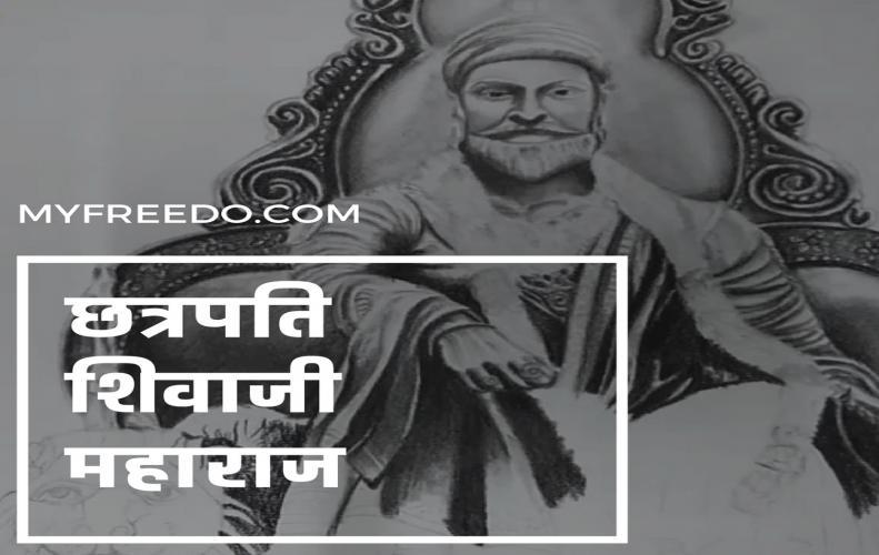 शिवाजी महाराज का इतिहास जाने    All About Shivaji Maharaj History in Hindi