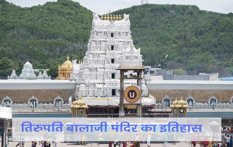 तिरुपतिबालाजीमंदिरकाइतिहास | All About Tirupati Balaji History In Hindi