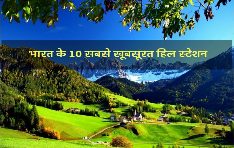 भारत के 10 सबसे खूबसूरत हिल स्टेशन   Bharat Ke Khubsurat Hill Stations in Hindi