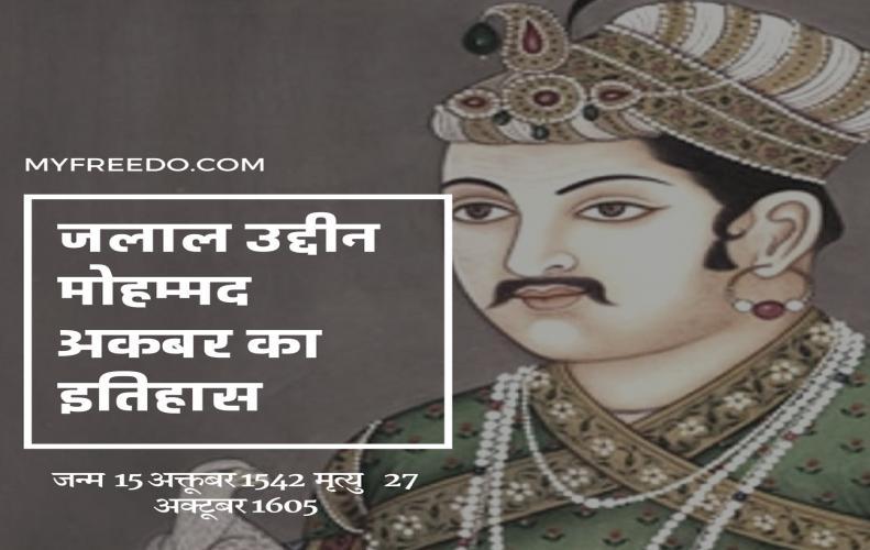 जलाल उद्दीन मोहम्मद अकबर का इतिहास | All about Akbar History in Hindi