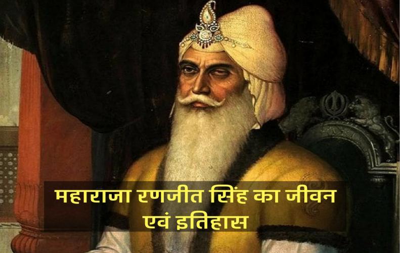 महाराजा रणजीत सिंह का जीवन एवं इतिहास | All About Maharaja Ranjit Singh in Hindi