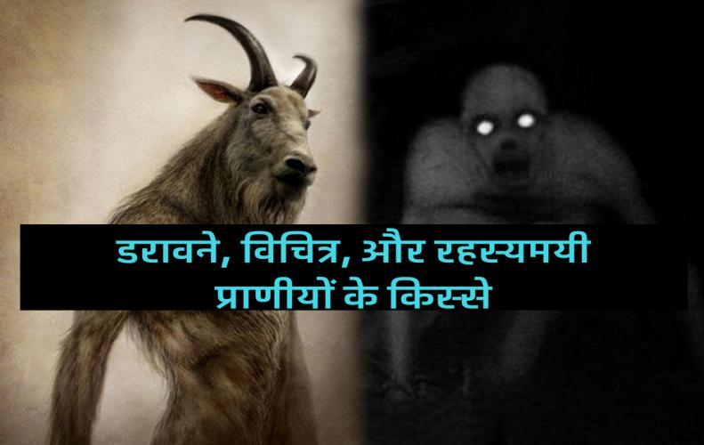 डरावने, विचित्र, और रहस्यमयी प्राणीयों के किस्से | Tales of Mysterious Creatures in Hindi