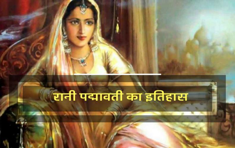रानी पद्मावती का इतिहास   All About History of Rani Padmavati in Hindi