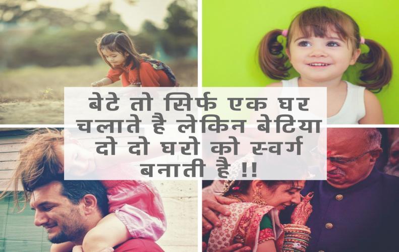 बेटी पर अनमोल वचन | Beti Par Anmol Vachan in Hindi