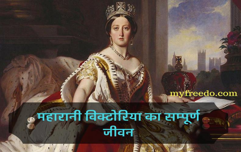 महारानी विक्टोरिया का सम्पूर्ण जीवन | All About Life of Queen Victoria in Hindi